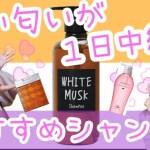 【香り長持ち】イイ匂いのするおすすめシャンプー ホワイトムスクシャンプー