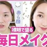 【毎日メイク】30代美容ヲタのお気に入りスキンケアとコスメ紹介✨【裸眼メイク】