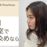 秋田の美容室で白髪染めをするならおすすめのヘアポジション