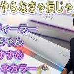 【神!新体験美容室カラー】超最先端カラー剤☆シアトネカラー