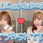 ALICes☆Tea Party.23〜おすすめスキンケア!〜