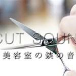 【CUT SOUND】美容室のカットの音に癒されるという声が多かったので!