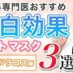 美白効果!おすすめのシートマスク3選【皮膚科専門医が成分を解説】