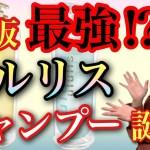 【市販シャンプー おすすめ ウルリス】新商品‼︎🌟ululis(ウルリス)シャンプーレビュー🌟 shampoo salon