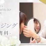 神戸でアンチエイジングが人気の美容皮膚科|ゆみ美容皮膚科クリニック