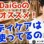 【DaiGo愛用品】スキンケア・オススメのオイルとボディウォッシュ(メンタリストDaiGo切り抜き)