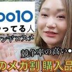 Qoo10メガ割購入品紹介とおすすめショップ•韓国コスメ•スキンケアや賢い買い方/キューテン