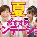 【大人女子★夏ファンデーション後編】夏おすすめファンデーション!