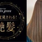 木更津市、袖ヶ浦の美容室ならショートカットが口コミやランキングで人気のイングローブ。髪質改善、縮毛矯正、白髪染めもおすすめです
