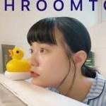 BATHROOM TOUR : バスグッズとバスタイムのおすすめ音楽紹介 🛀🌿