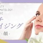 西宮でアンチエイジングは小顔になりたい方におすすめ|ゆみ美容皮膚科クリニック