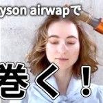 【dyson airwrap】付け替えでブローも巻きも!美容師おすすめの外国人風スタイリング❤︎〖ALBUM〗