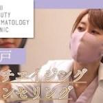 神戸でアンチエイジングのカウンセリングは人気のゆみ美容皮膚科クリニック