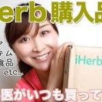 皮膚科医おすすめのi Herb購入品〜食品からスキンケアまで〜