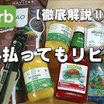 【iHerb購入品】リピート買い&初買い【徹底解説⑪】美容と健康【食品とサプリ】おすすめアイハーブ紹介