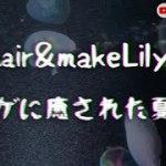 2021.8.22【クラゲの動画】毎日YouTube更新してる美容室 hair&makeLily 岐阜でおすすめの美容室 岐阜市 美容室
