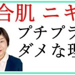混合肌のスキンケア★ニキビや毛穴ケアにプチプラはNG!