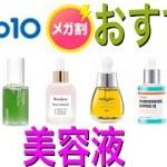 【Qoo10メガ割おすすめ美容液】効果のある美容液を厳しく選びましたので是非参考にして下さい!