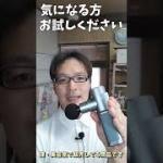 【商品紹介】美容ディーラーオススメのマッサージ器!