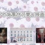 美容モチベ上がる可愛いおすすめ映画紹介【10選】