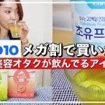 Qoo10メガ割❤️在韓6年の美容オタクがオススメするアイテムはコレ👏👑ダイエット&美活✨