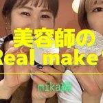 美容師がオススメするコスメをご紹介〜!!make live ♪