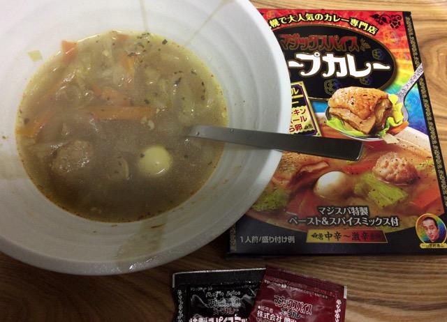 スープカレーのレトルト マジックスパイスレビュー画像