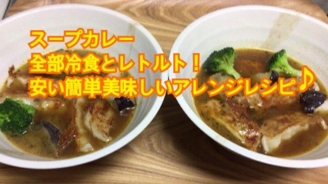 スープカレー全部冷食とレトルト安い簡単美味しいアレンジレシピご紹介!