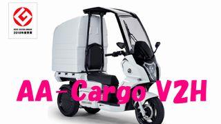 adiva aidea v2h 3輪EV
