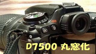 d7500丸窓化