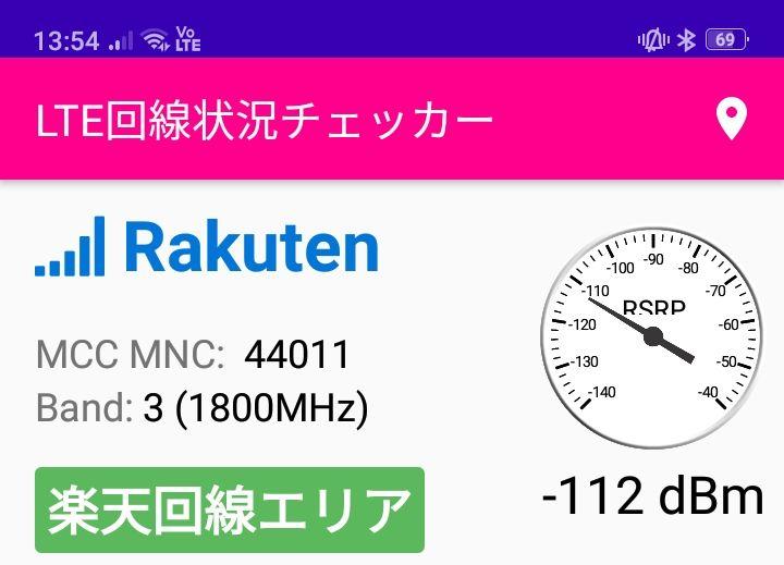 楽天モバイル 回線確認アプリ
