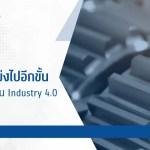 NEXCOM : นำหน้าคู่แข่งไปอีกขั้น ด้วยนวัตกรรมสุดล้ำ ในโซลูชั่น Industry 4.0