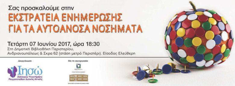 Πρόσκληση - Ενημέρωση για τα ΑΥΤΟΑΝΟΣΑ ΡΕΥΜΑΤΙΚΑ ΝΟΣΗΜΑΤΑ