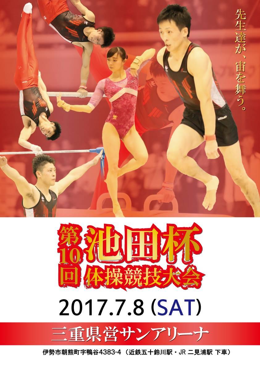 第10回 池田杯体操競技大会