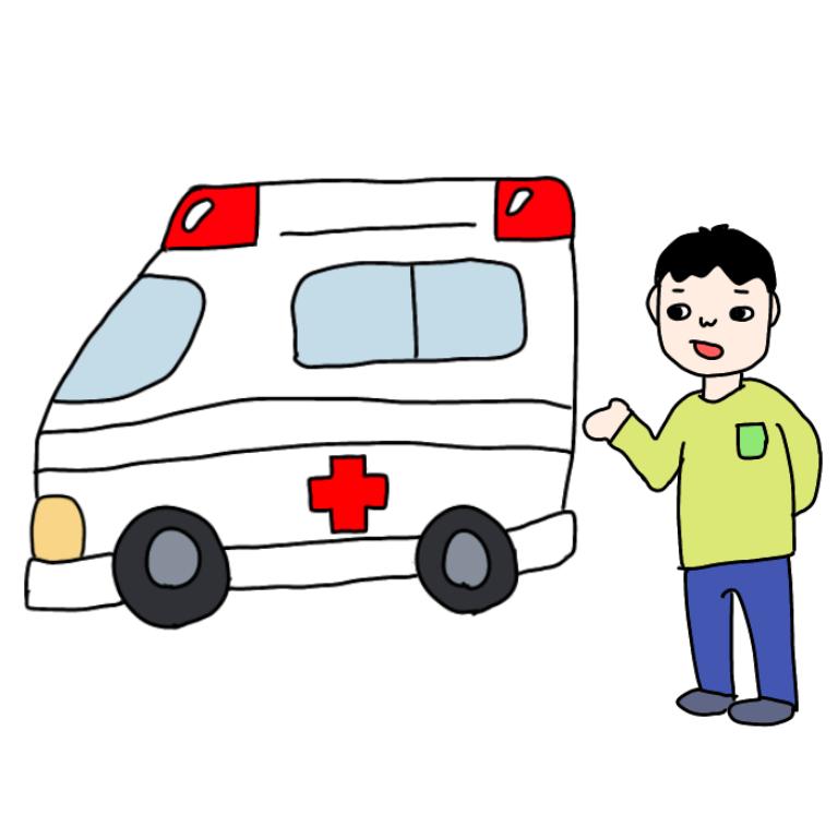 救急車とぼく