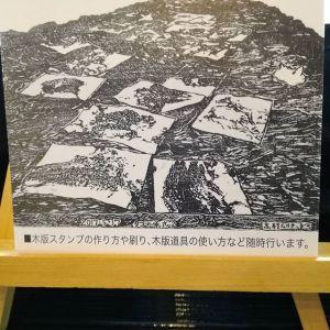 炭鳥 筏の昆布汁に使用している昆布を採って来てくれている、昆布漁師の高村さんの版画展が3月に入間市で開催されます。詳細は後日お知らせします#蔵 #筏 #ikada #japan #Tokyo #mitake #御岳 #御岳山 #mitakesan #御岳山ロックガーデン #武蔵御嶽神社 #多摩川 #御岳渓谷 #奥多摩 #ブドウ山椒 #おにぎり #tasty #バイク #ロードバイク #デッドエンド #ジムニー #JA22 #ペット可 #高村ムカタ