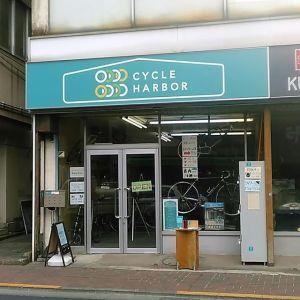 """今日は、青梅駅徒歩2分の""""サイクルハーバー青梅""""さんに行ってきました。レンタルロードバイク&1日~月単位でのロードバイクお預かりがメインですが、各席にコンセント完備の軽飲食スペースもあります♪シャワーコーナーやロッカーもあって、サイクルグッズの販売の他に青梅のお土産物も置いていて、ロードバイク乗りもそうでない人も歓迎してくれる素敵なお店でした100%ピーチジュースと手作りオレンジケーキ、すっごく美味しかったです青梅駅界隈にいらしたら、是非立ち寄ってみて下さい♪www.cycleharbar.club 定休日 火・水・年末年始※炭鳥 筏にもパンフレットを置いています#サイクルハーバー青梅 #レンタルバイク #ロードバイク #クロスバイク #MTB #キッズコーナーあり #授乳スペースあり#蔵 #筏 #ikada #japan #Tokyo"""