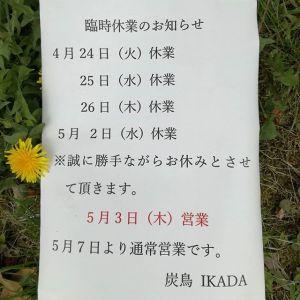 《臨時休業日のお知らせ》誠に勝手ながらpicの通りお休みさせて頂きます普段、木曜定休ですが、5月3日(木)は営業します5月7日より通常営業です#蔵 #筏 #ikada #japan #Tokyo #mitake #御岳 #御岳山#mitakesan #御岳山ロックガーデン #武蔵御嶽神社 #多摩川 #御岳渓谷 #奥多摩 #ブドウ山椒 #おにぎり #tasty #バイク #ロードバイク #カヌー #カヤック #リバーSUP #デッドエンド #ジムニー #ペット可