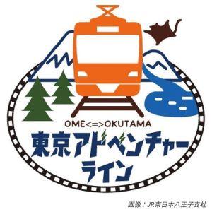 """青梅線・青梅駅~奥多摩駅間の愛称が #東京アドベンチャーライン になったそうです。 """"東京""""と入れることで東京都内の一部と分かり""""アドベンチャー""""は、緑豊かな土地柄の中で気軽にアウトドア・アクティビティを楽しむ事が出来てどなたでも冒険に踏み出せるエリア。という意味だそうです♪ http://ikadamitake.com 営業時間11~17時(夏季)木曜定休(祭日は営業)※むかし鳥、ばくだんは数に限りがございます。1個からお取り置き致します♪Tel.0428-85-8726#炭鳥 #蔵 #筏 #ikada #むかし鳥  #炭鳥ikada #ばくだん #mitake #tokyo #御岳 #御岳山 #御岳山ロックガーデン #武蔵御嶽神社 #多摩川 #御岳渓谷 #御岳ランチ #奥多摩フィッシングセンター #奥多摩 #日原鍾乳洞 #味玉 #バイク #ロードバイク #カヌー #カヤック #リバーSUP #デッドエンド #ペット可"""
