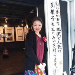 """♪緊急企画♪下北沢で人気の""""あ根子先生"""" @furansoaneko のタロット占いを、本日限定で蔵にて行っています15分1000円どんな内容でも承ります♪http://ikadamitake.com営業時間11~16時(冬季)木曜定休(祭日は営業)※むかし鳥、ばくだんは数に限りがございます。1個からお取り置き致します♪Tel.0428-85-8726#炭鳥蔵ikada #むかし鳥 #炭鳥ikada #ばくだん #mitake #tokyo #御岳 #御岳山 #御岳山ロックガーデン #武蔵御嶽神社 #多摩川 #御岳渓谷 #東京アドベンチャーライン #御岳ランチ #奥多摩フィッシングセンター #奥多摩 #日原鍾乳洞 #味玉 #バイク #ロードバイク #カヌー #カヤック #riversup  #デッドエンド #ペット可"""