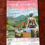 """JR情報誌""""青梅線・五日市線の旅""""2019年春号(サイクリング特集)"""