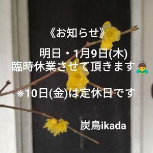 《お知らせ》月初めにもお知らせ致しましたが、誠に勝手ながら明日・1月9日(木)は、臨時休業日とさせて頂きます※10日(金)は定休日です。11日(土)からの皆様のお越しを、心よりお待ち申し上げております🤗http://ikadamitake.com 営業時間1月から3月 11~16時4月から12月 11~17時金曜定休(祭日は営業)Tel.0428-85-8726#むかし鳥 #体験型 #炭鳥ikada #ばくだん #mitake #御岳 #御岳山 #御岳山ロックガーデン #武蔵御嶽神社 #御岳神社 #御岳渓谷 #東京アドベンチャーライン #御岳ランチ #奥多摩フィッシングセンター #奥多摩 #日原鍾乳洞 #イマタマ #バイク #ロードバイク #カヌー #カヤック #リバーSUP #ラフティング #御岳ボルダー #ペット可