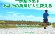 勝田中学校