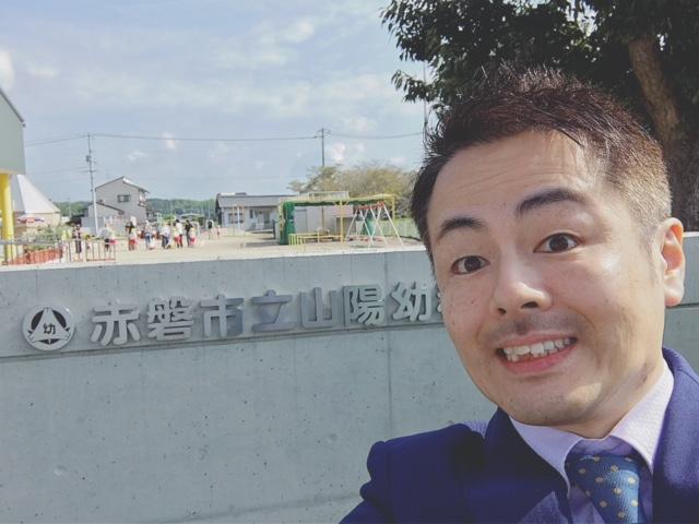 山陽幼稚園