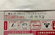 勝田第一中学校