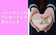 バレンタイン高校生