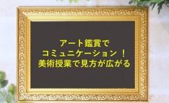 アート鑑賞コミュニケーション