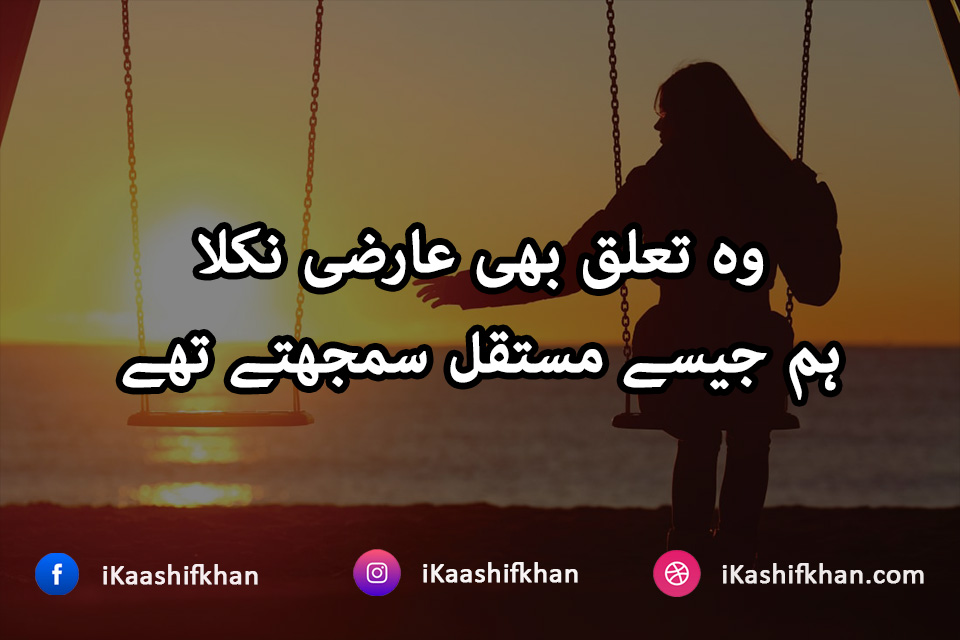 Urdu Best Quotes