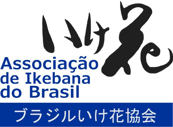 Associação de Ikebana do Brasil ブラジルいけ花協会