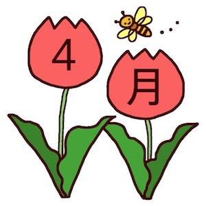 4月のイベント、行事や記念日って?それぞれの意味や楽しみ方とは?